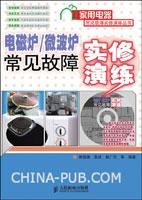 (特价书)电磁炉/微波炉常见故障实修演练