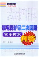 (特价书)继电保护及二次回路实用技术问答