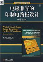 电磁兼容的印制电路板设计(原书第2版)(09年度畅销榜NO.7)