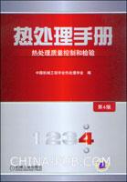 热处理手册.第4卷,热处理质量控制和检验