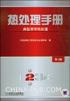 热处理手册典型零件热处理(第4版)(第2卷)