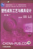 塑性成形工艺与模具设计(第2版)