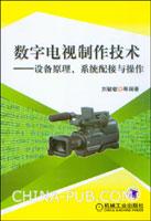 数字电视制作技术--设备原理、系统配接与操作
