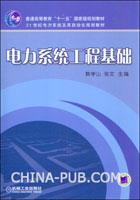 电力系统工程基础