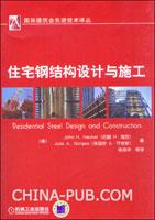 住宅钢结构设计与施工