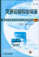 交通运输专业英语(第2版)