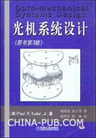 光机系统设计:原书第3版