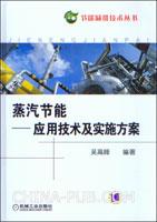 蒸汽节能--应用技术及实施方案