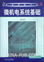 微机电系统基础(英文影印版)