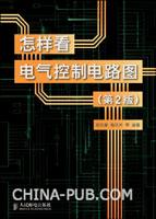怎样看电气控制电路图(第2版)[按需印刷]