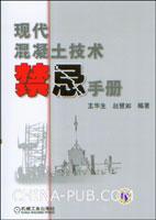 现代混凝土技术禁忌手册