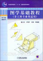 图学基础教程(非工科专业类适用)