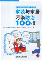 家装与家居污染防治100招