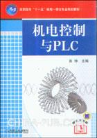 机电控制与PLC