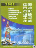 2007中国石油石化设备工业年鉴