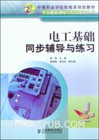 电工基础同步辅导与练习