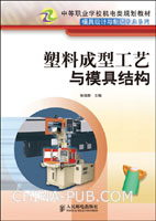 塑料成型工艺与模具结构
