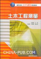 土木工程测量