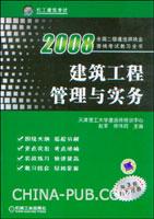 2008建筑工程管理与实务