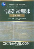 传感器与检测技术(第2版)