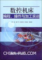 (特价书)数控机床编程、操作与加工实训