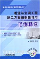 暖通与空调工程施工方案编制指导与范例精选