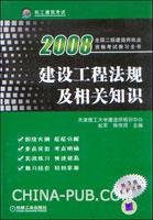 2008建设工程法规及相关知识