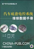 汽车底盘电控系统维修数据手册