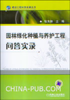 园林绿化种植与养护工程问答实录