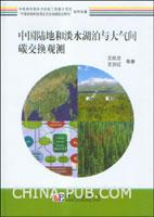 中国陆地和淡水湖泊与大气间碳交换观测