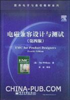 电磁兼容设计与测试(第四版)