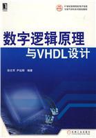 数字逻辑原理与VHDL设计
