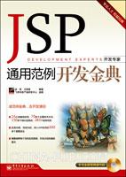JSP通用范例开发金典