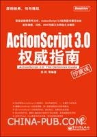 ActionScript 3.0权威指南