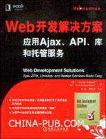 (特价书)Web开发解决方案―应用Ajax、API、库和托管服务