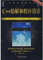 (特价书)C++精解和程序设计(原书第5版)
