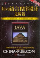 (特价书)Java语言程序设计.进阶篇(原书第6版)