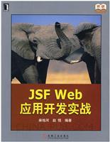 (特价书)JSF Web应用开发实战