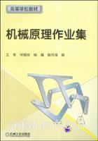 机械原理作业集
