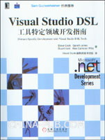 Visual Studio DSL�����ض����򿪷�ָ��