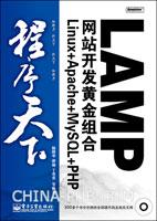 LAMP网站开发黄金组合Linux+Apache+MySQL+PHP