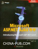 (特价书)Microsoft ASP.NET AJAX导学