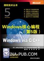 Windows核心编程(第5版) (china-pub 首发)(09年度畅销榜TOP50)(08年度畅销榜TOP50)