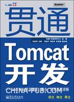 (特价书)贯通Tomcat开发--Java Web开发配置、整合、应用开发详解