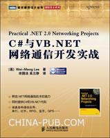 C#与VB.NET网络通信开发实战(释放.NET网络通信技术的潜力)[按需印刷]