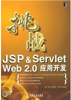 挑战JSP&Servlet Web 2.0应用开发