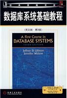 数据库系统基础教程(英文影印版.第3版)