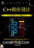 (特价书)C++程序设计