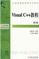 Visual C++教程(第2版)
