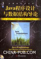 (特价书)Java程序设计与数据结构导论